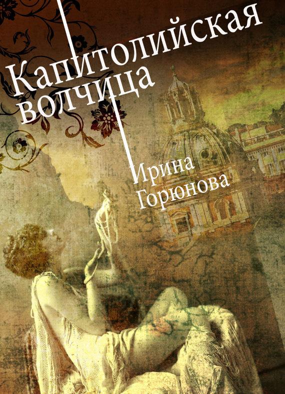 яркий рассказ в книге Ирина Горюнова