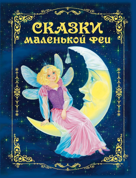 Отсутствует Сказки маленькой феи маленькая фея детская одежда