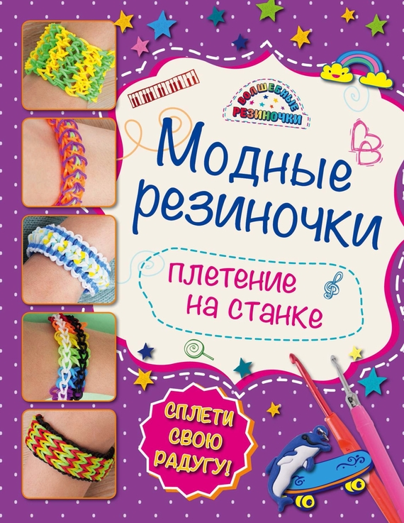 Скачать Модные резиночки. Плетение на станке бесплатно Ксения Скуратович