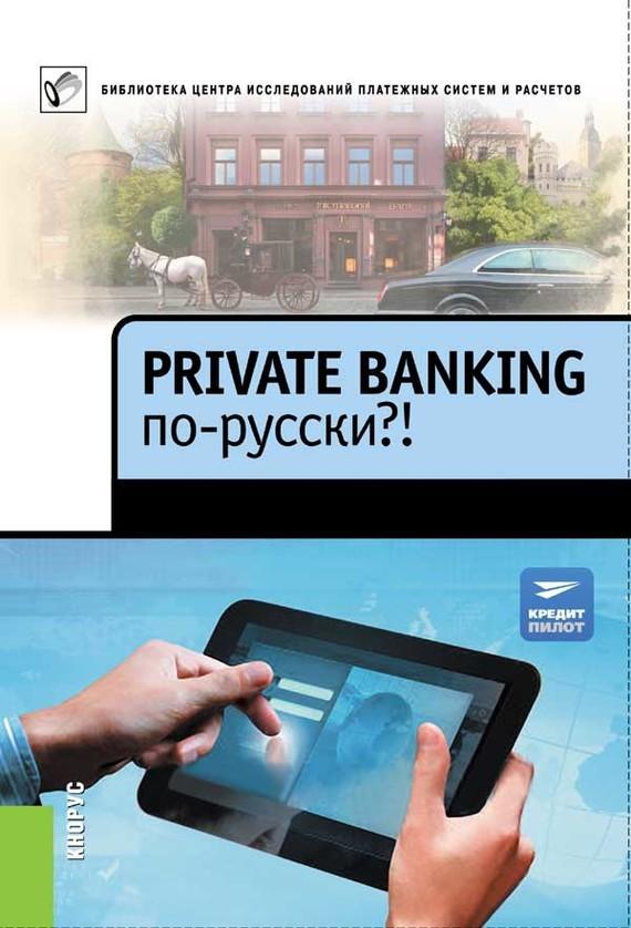 Скачать Коллектив авторов бесплатно Private Banking по-русски
