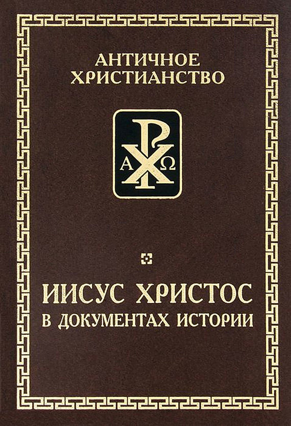 Иисус Христос в документах истории от ЛитРес