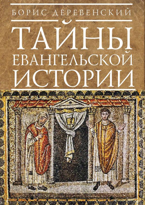 Тайны евангельской истории от ЛитРес