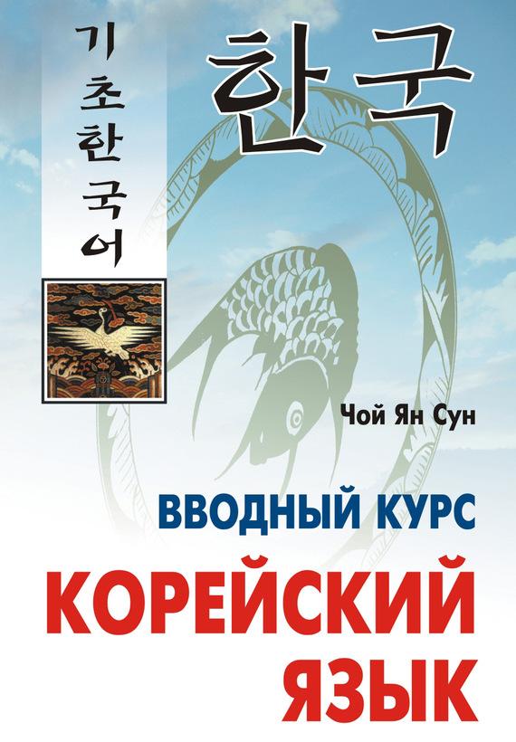 Ян Сун Чой Корейский язык. Вводный курс