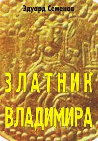 Семенов, Эдуард  - Златник Владимира