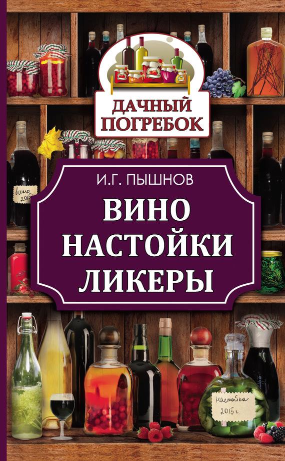 Иван Пышнов - Вино, настойки, ликеры