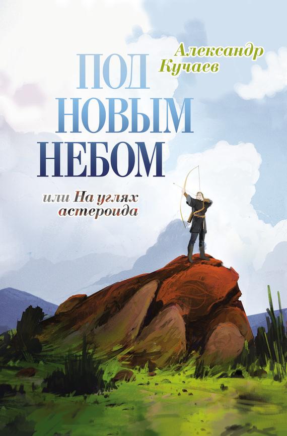 Александр Кучаев Под новым небом, или На углях астероида