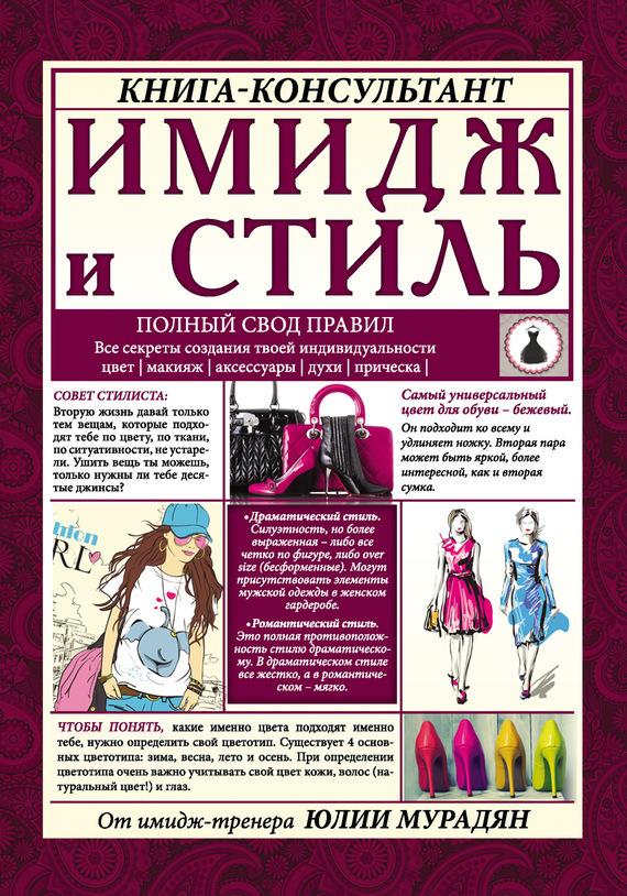 Юлия Мурадян Имидж и стиль: полный свод правил