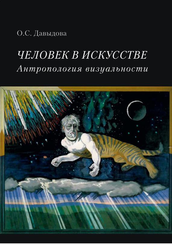 обложка книги static/bookimages/13/60/82/13608246.bin.dir/13608246.cover.jpg