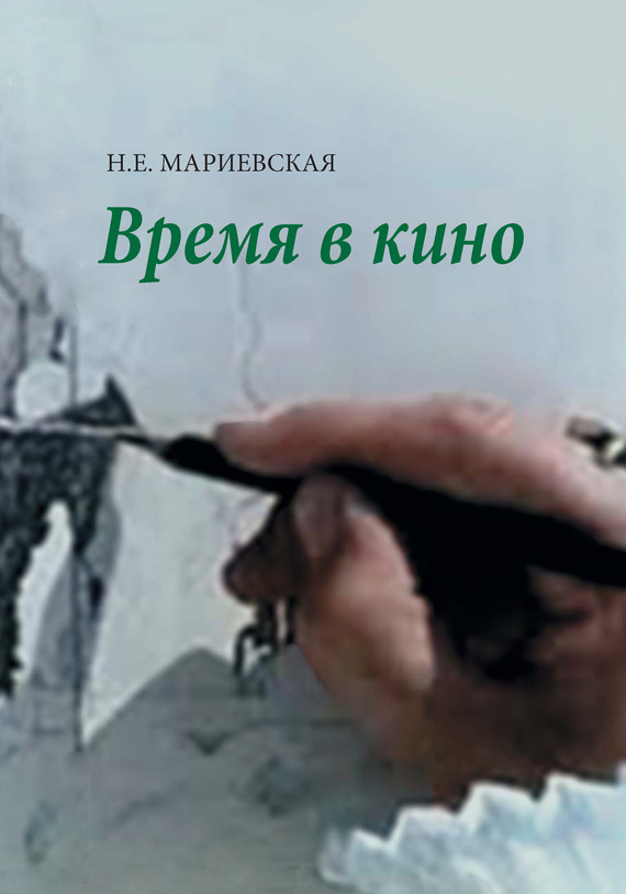 Н. Е. Мариевская Время в кино билет в кино