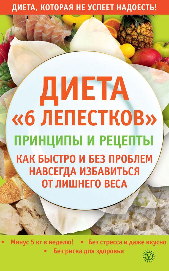 А. А. Синельникова Диета «6 лепестков». Принципы и рецепты. Как быстро и без проблем навсегда избавиться от лишнего веса