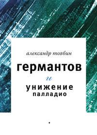 Товбин, Александр  - Германтов и унижение Палладио