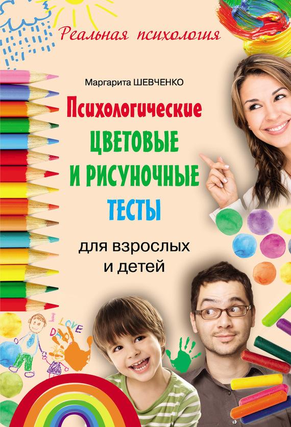 Бесплатно Психологические цветовые и рисуночные тесты для взрослых и детей скачать