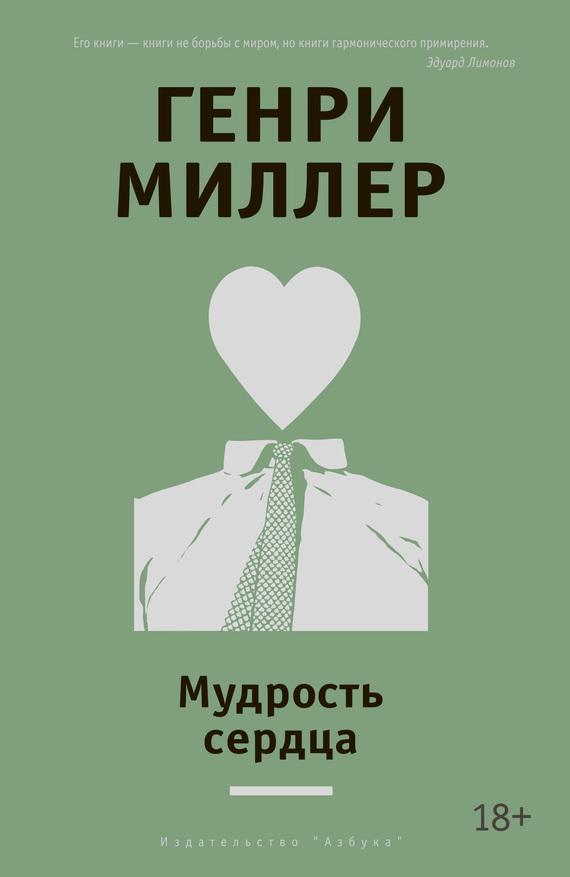 Генри Миллер Мудрость сердца (сборник) генри миллер книги в моей жизни сборник