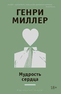 - Мудрость сердца (сборник)