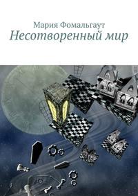 Фомальгаут, Мария  - Несотворенный мир
