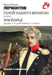 Лермонтов, Михаил  - Герой нашего времени. Маскарад (сборник)