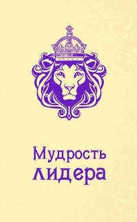 Жалевич, Андрей  - Мудрость лидера