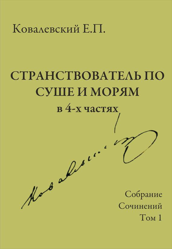 Собрание сочинений. Том 1. Странствователь по суше и морям ( Е. П. Ковалевский  )
