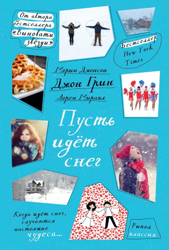 Пусть идет снег (сборник) от ЛитРес