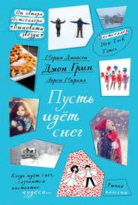 Миракл, Лорен  - Пусть идет снег (сборник)