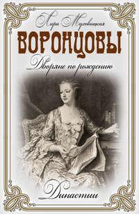 Муховицкая, Лира  - Воронцовы. Дворяне по рождению