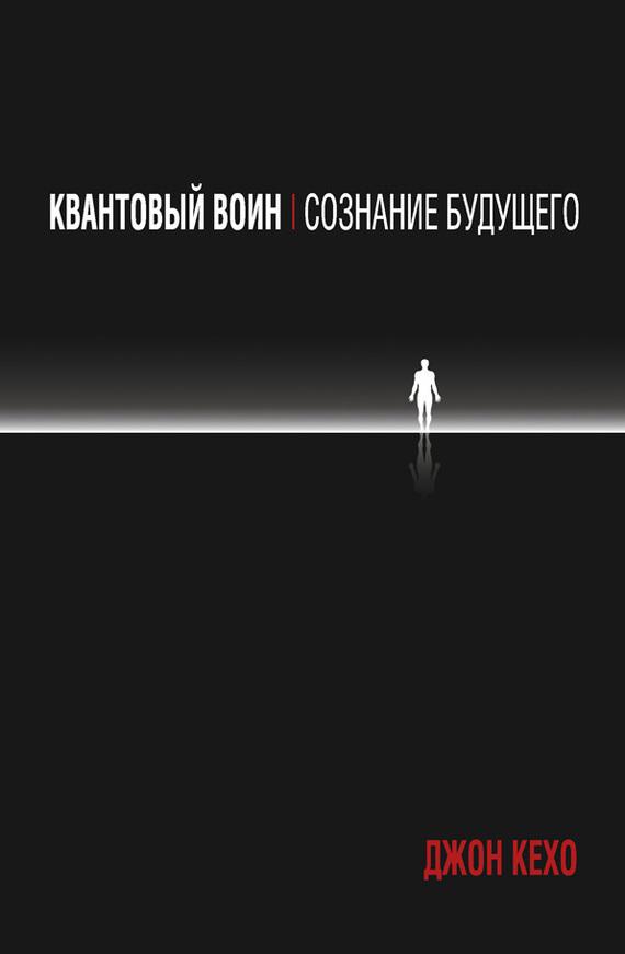 Скачать Квантовый воин сознание будущего бесплатно Джон Кехо