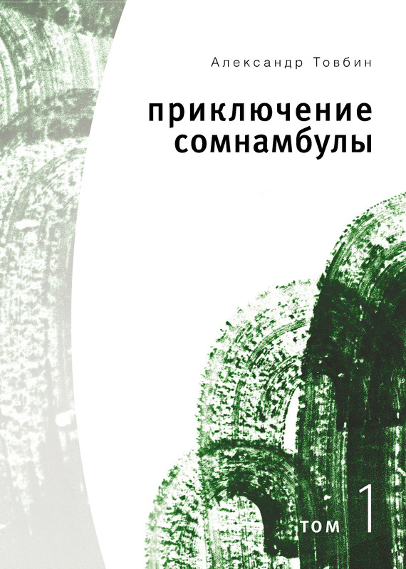 Александр Товбин Приключения сомнамбулы. Том 1
