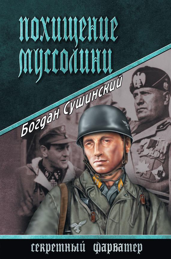 Богдан Сушинский Похищение Муссолини николай азаров украина на перепутье записки премьер министра