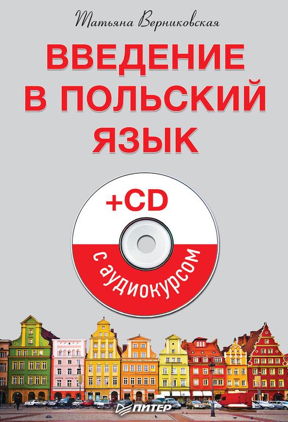 Обложка книги Введение в польский язык, автор Верниковская, Татьяна