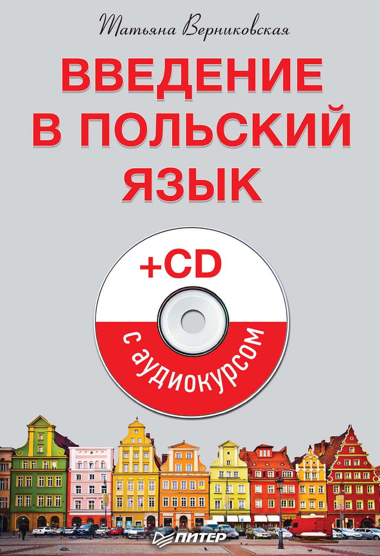 Польский язык самоучитель книга скачать