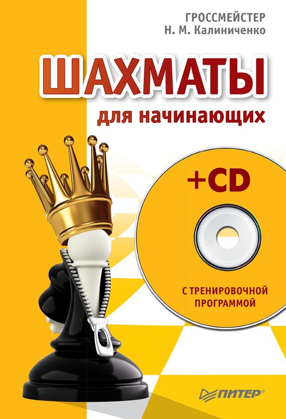 Н. М. Калиниченко Шахматы для начинающих н м калиниченко шахматы играйте и выигрывайте