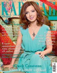 Отсутствует - Журнал «Караван историй» &#847007, июль 2015