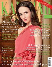 - Журнал «Караван историй» №06, июнь 2015