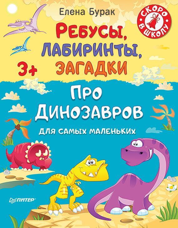 Елена Бурак бесплатно