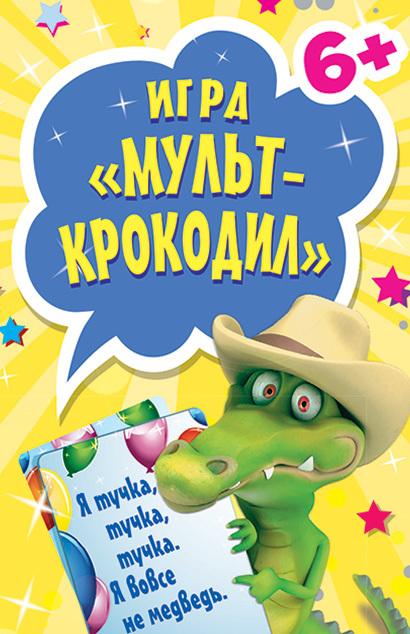Игра «Мульт-крокодил» для детей и взрослых от ЛитРес