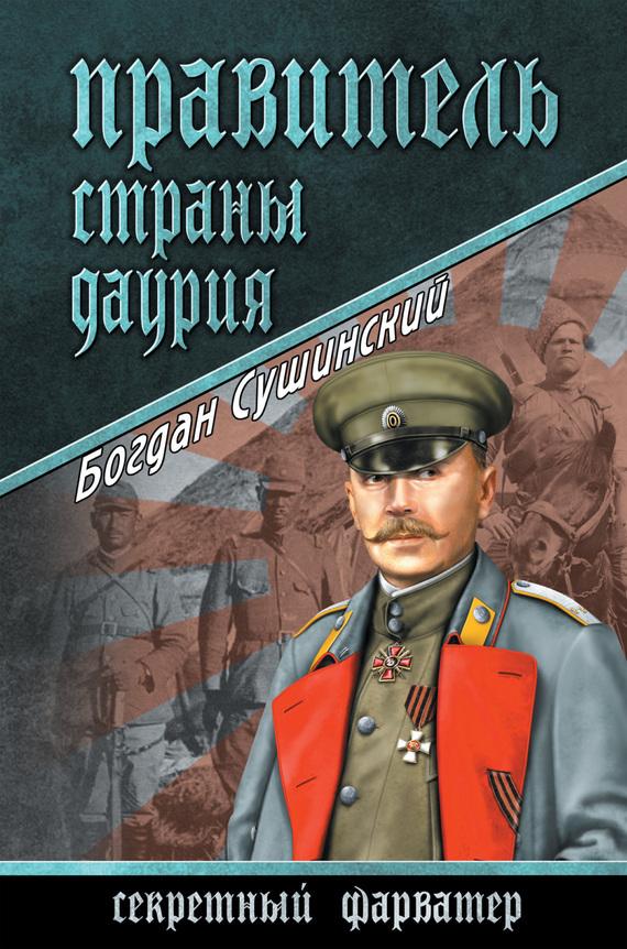 бесплатно книгу Богдан Сушинский скачать с сайта