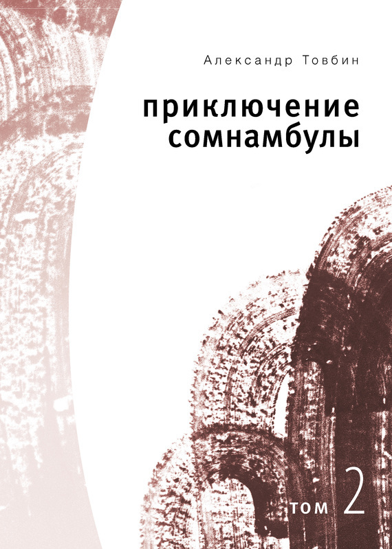 Александр Товбин Приключения сомнамбулы. Том 2