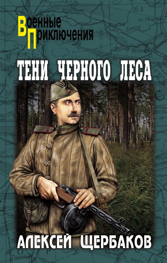 Алексей Щербаков - Тени Черного леса