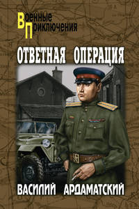 Ардаматский, Василий  - Ответная операция