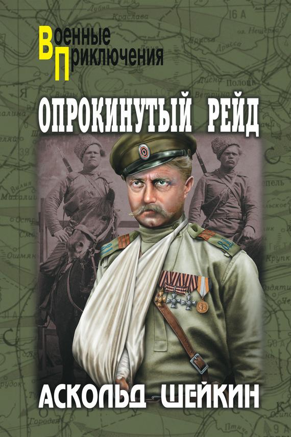 Аскольд Шейкин Опрокинутый рейд шейкин аскольд львович резидент