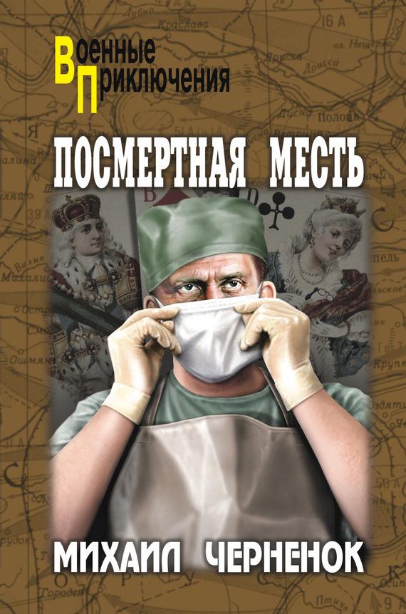 Михаил Черненок Посмертная месть билет на автобус пенза белинский