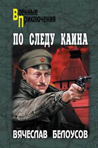 Белоусов, Вячеслав  - По следу Каина