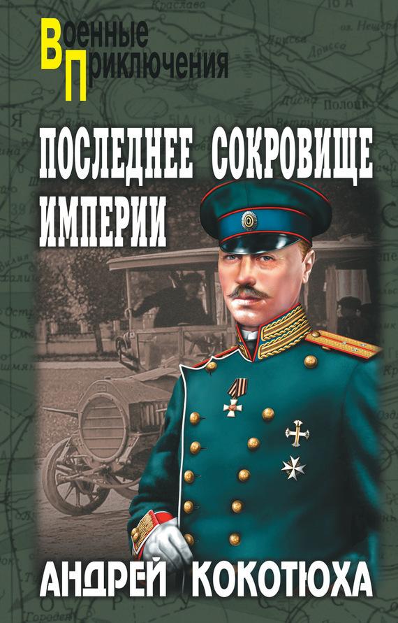 интригующее повествование в книге Андрей Кокотюха