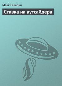 Гелприн, Майк  - Ставка нааутсайдера