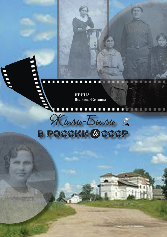 Ирина Волкова-Китаина Жили-Были в России и СССР кто мы жили были славяне