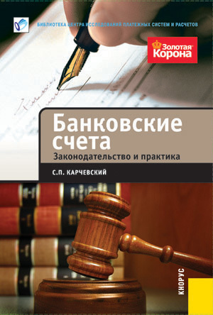 Скачать Банковские счета. Законодательство и практика бесплатно С. П. Карчевский