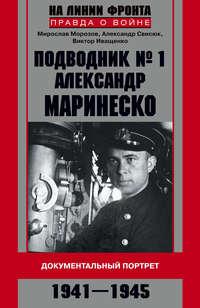 Морозов, Мирослав  - Подводник №1 Александр Маринеско. Документальный портрет. 1941–1945