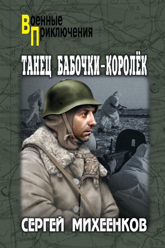 захватывающий сюжет в книге Сергей Михеенков