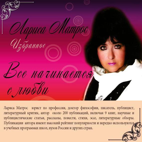Лариса Матрос Все начинается с любви ламинатор холодный в украине