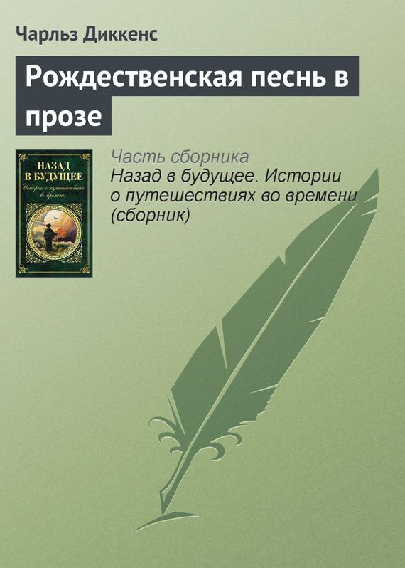 бесплатно скачать Чарльз Диккенс интересная книга